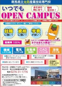 いつでもオープンキャンパス